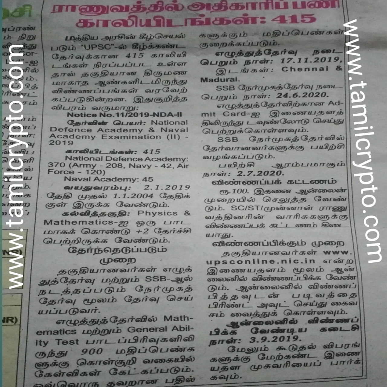 UPSC EXAM LATEST ANNOUNCEMENT TAMIL