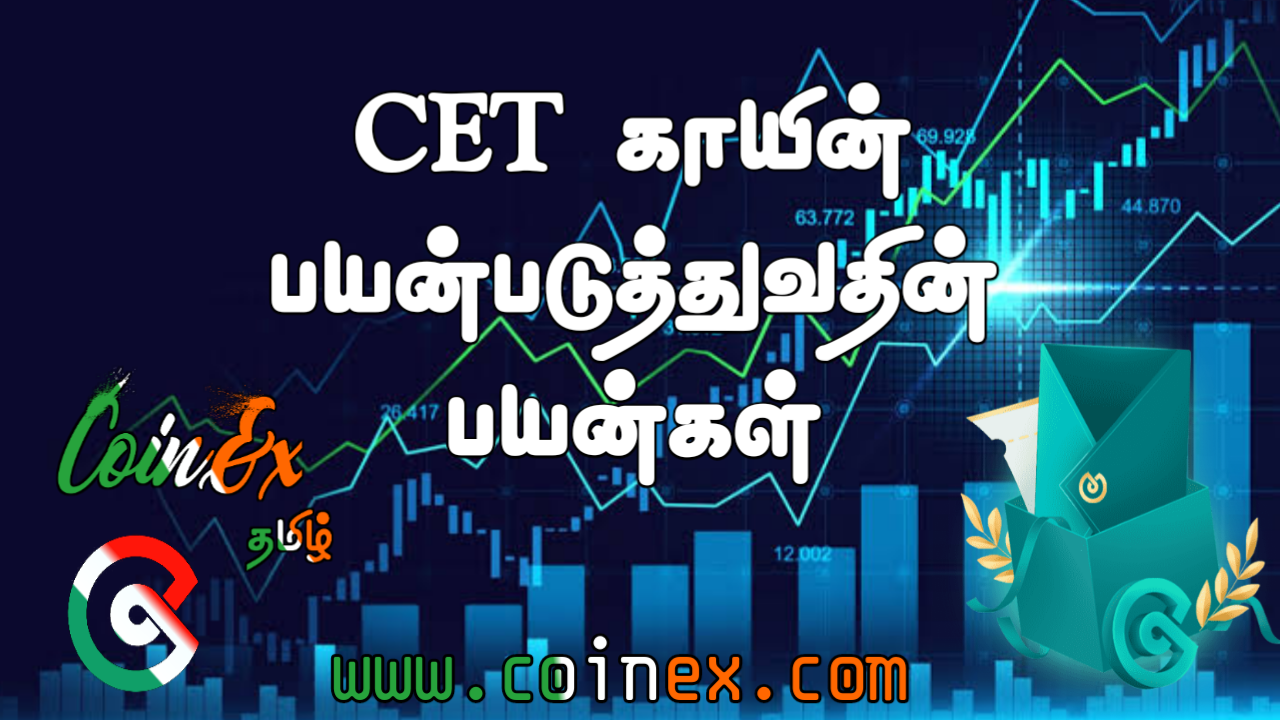 cet coin introduction
